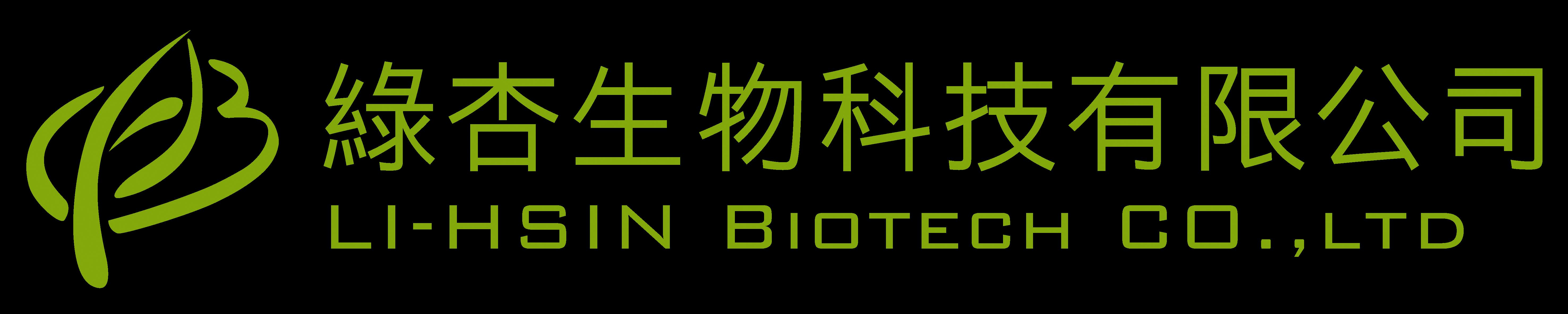 綠杏生物科技有限公司 LI-HSIN BIOTECH CO., LTD.